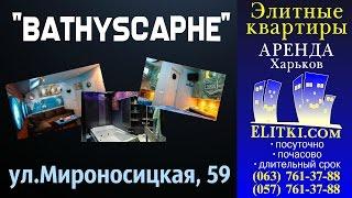 Квартиры посуточно Харьков от elitki.com/