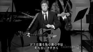 Sir Paul McCartney  - Yesterday_Live at the White House JPsub 日本語字幕