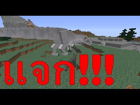 มามา!!! แจกตัวโหลดมายคราฟ MOD ไดโนเสาร์1.8-1.7.10