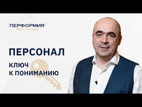 Персонал | Ключ к пониманию | Владимир Сидоренко