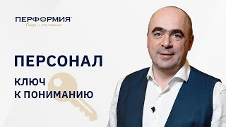Персонал: Ключ к Пониманию - Владимир Сидоренко(http://www.performia-cis.ru/company/sng.php?utm_source=youtube.com&utm_medium=referral&utm_campaign=webinar Запись вебинара Владимира ..., 2012-11-01T09:18:56.000Z)