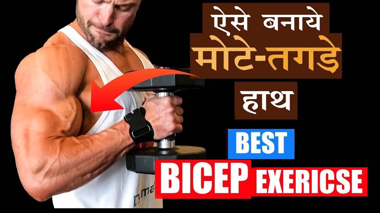 ऐसे बनाये मोटे-तगड़े हाथ ! Big Bicep Workouts ! Bicep Kaise Banaye