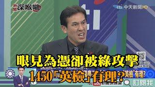 《新聞深喉嚨》精彩片段 黃暐瀚眼見為憑卻被綠攻擊 王定宇、1450「英檢」有理? 深喉嚨還原真相!