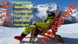 Домбай ОБЗОР горнолыжный курорт Домбай ОТЗЫВ Сколько стоит горнолыжный отдых в Домбай Dombay SKI