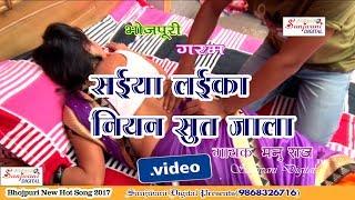 HD साइयां लईका नियन सूत जाले कोरा में  | Bhojpuri Hot Sexy Song | Manu Raaj
