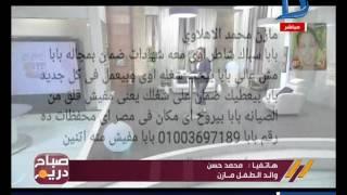 صباج دريم | طفل يدعم والده السباك من خلال صفحات التواصل الاجتماعي ..