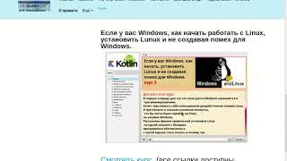 Если у вас Windows, как начать работать с Linux.