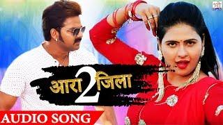 आ गया इस लगन में गर्दा उड़ा देने वाला गाना कोई नहीं इसके टक्कर में आरा जिला 2 Bhojpuri Songs 2019