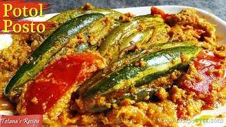 Potol Posto - Bengali Potol Recipe | Potol Posto Recipe | Bengali Vegetarian Dish -Parwal Recipe