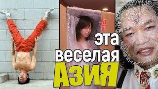 Эта веселая Азия! #азия,#китай,#прикол,#шутка,#жесть,#фото,#фотка