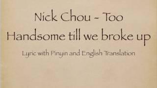 Nick Chou 周湯豪 - Too handsome till we broke up 帥到分手 with Pinyin and English Translation