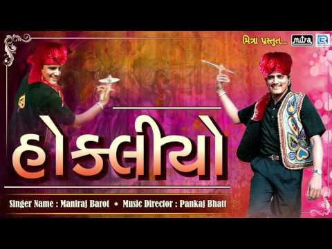 હોકલીયો - સુપરહિટ ગુજરાતી લોકગીત   Maniraj Barot Lok Geet   Full Audio   RDC Gujarati