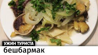 Казахстан. Бешбармак(Бешбармак – национальное блюдо Казахстана – мы готовили в Астане. Слово «бешбармак» означает в переводе..., 2016-04-12T09:43:18.000Z)