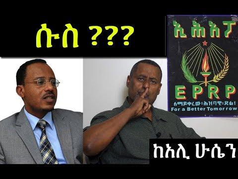 Ethiopia: ለማ መገርሳን የኢሕአፓው አሊ ሁሴን በግጥም ልኩን ነገሩት።