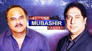 Aaj Rana Mubashar Ke Sath - 6 December 2017 | Aaj News