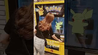 포켓몬카드 자판기에 다녀왔어용