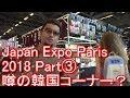 【Part3】フランス・パリ・ジャパンエキスポ2018!第三弾!韓国コーナー!Japan(Japon) Expo Paris 2018,France