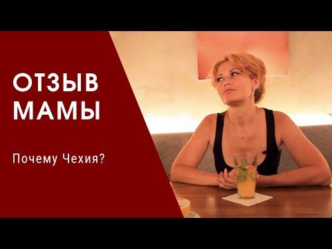 Отзыв мамы, почему Чехия и King Study