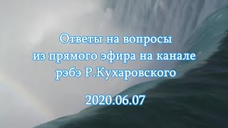 2020.06.07_вопрос_05_Описывает ли Библия настоящую внешность дьявола