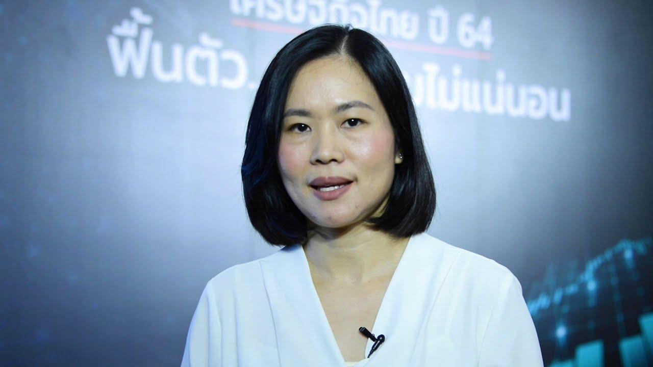 ศูนย์วิจัยกสิกรไทยมองเศรษฐกิจไทยปี 2564 โต 2.6%