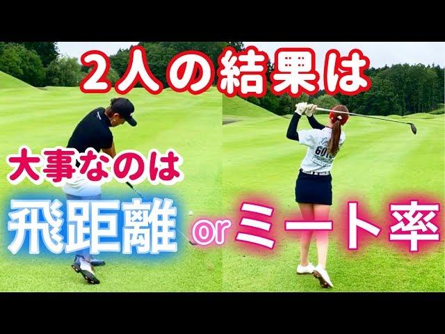 【前半の結果発表🔥】ゴルフ女子に大事なのは飛距離orミート率⁉️