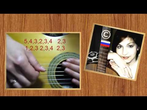 разбор песни под гитару - Обратная дорога