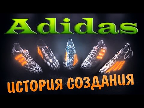 видео: История бренда adidas (Адидас)