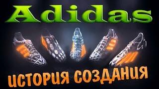 История бренда Adidas (Адидас)(, 2015-08-05T04:43:16.000Z)