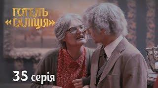 Отель Галиция - сезон 2 серия 35 - комедийный сериал HD