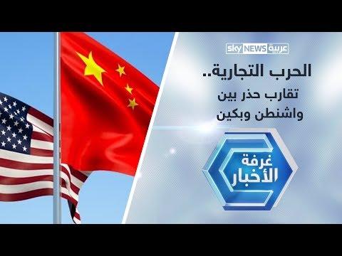 الحرب التجارية.. تقارب حذر بين واشنطن وبكين  - نشر قبل 9 ساعة