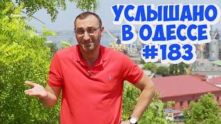 Анекдоты, шутки, фразы и выражения: подборка одесского юмора! Услышано в Одессе! Выпуск №183