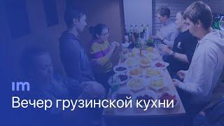 Вечер грузинской кухни