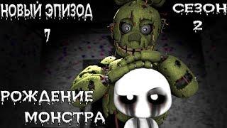[FNAF SFM] НОВАЯ ЖИЗНЬ 2 СЕЗОН 7 СЕРИЯ - РОЖДЕНИЕ МОНСТРА