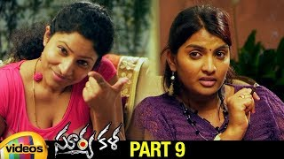 Download lagu Suryakala Latest Telugu Horror Movie HD Haripriya Vijay Aadhi Ram Part 9 Mango s MP3