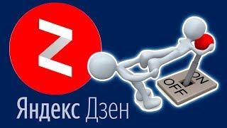 как отключить или включить Яндекс Дзен