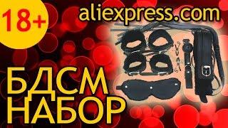 Набор для БДСМ с Aliexpress.com 18+ 50 оттенков