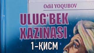 """Улуғбек хазинаси"" 1-қисм. Аудио китоб    ""Ulug'bek xazinasi"" 1-qism Audio kitob"