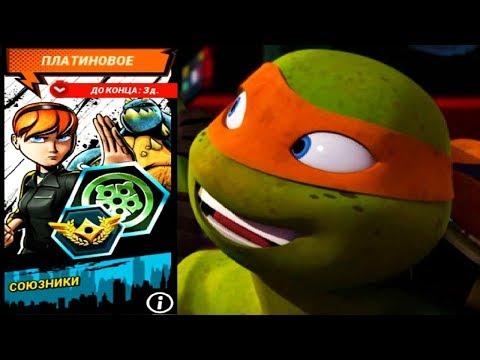 Черепашки Ниндзя Легенды   СОЮЗНИКИ ИСПЫТАНИЕ (мобильная игра) видео для детей TMNT Legends UPDATE X