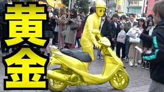 【黒歴史】全身黄金と金色バイクでスクランブル交差点を激走してみたw thumbnail