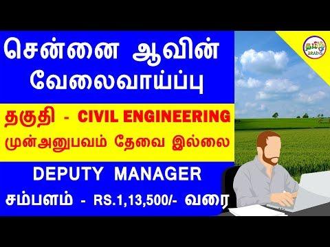 CHENNAI AAVIN CIVIL ENGINEERING JOBS - DEPUTY MANAGER JOBS IN AAVIN 2018 - TAMIL BRAINS