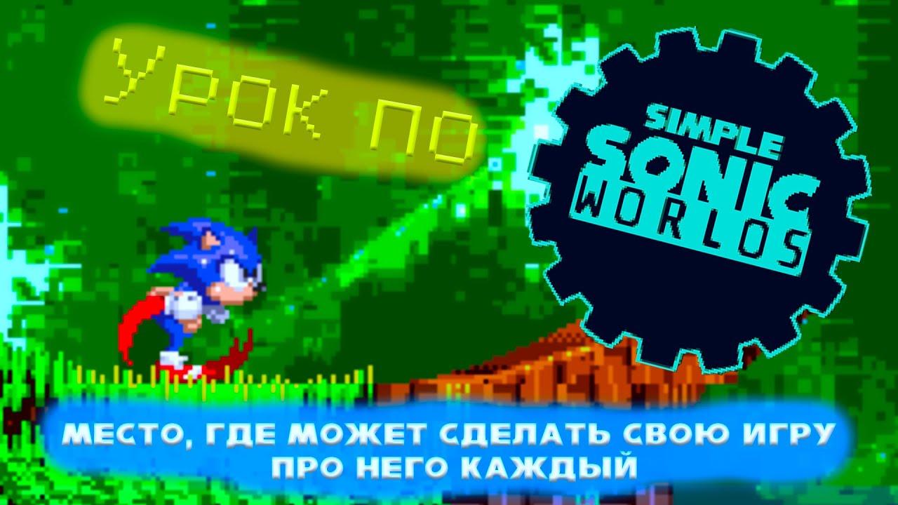 Типа урок по NSSSW (Not So Simple Sonic Worlds)