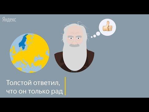 Как Льву Толстому не дали Нобелевскую премию - Cмотреть видео онлайн с youtube, скачать бесплатно с ютуба