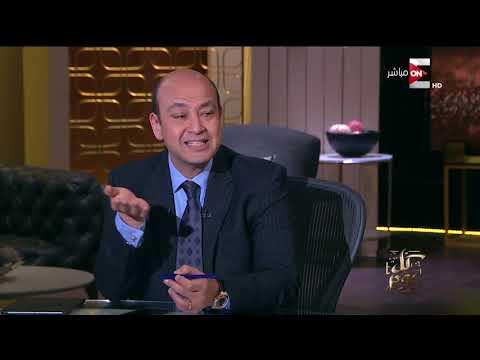 كل يوم - عمرو أديب لوزير الصحة ازاي نقلل نسب الحمل و حبوب منع الحمل مش موجودة .. و الوزير يرد  - 23:21-2018 / 2 / 20