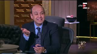 كل يوم - عمرو أديب لوزير الصحة ازاي نقلل نسب الحمل و حبوب منع الحمل مش موجودة .. و الوزير يرد