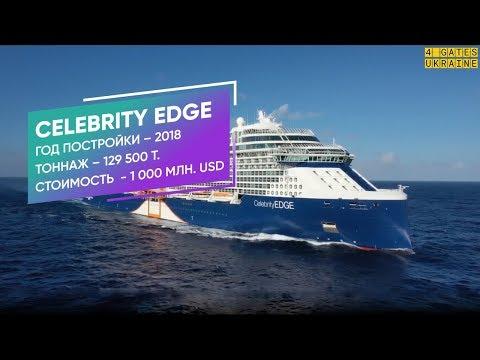 Celebrity Edge - самый инновационный лайнер нашего времени!