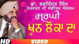 Khoon Lokan Da (Ghazal) | Dr. Barjinder Singh Hamdard | Sarghi | New Ghazal 2018