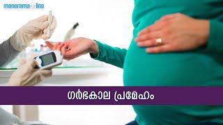 Diabetes during pregnancy