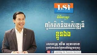 វិធីសាស្រ្ដ៖ ពូកែគិតនិងអភិវឌ្ឃន៏ខ្លួនឯង Khim Sokheng (Learning  for Success Institute)
