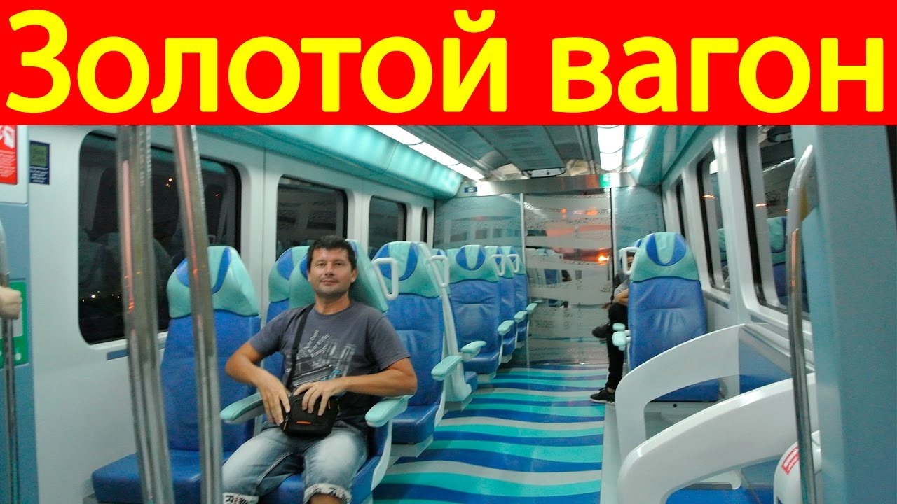Золотой вагон метро дубай квартиры в копенгагене купить
