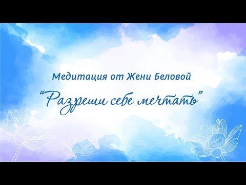 """""""Разреши себе мечтать"""" медитация от Жени Беловой"""